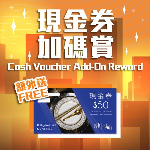 Cash Voucher Add-On Reward
