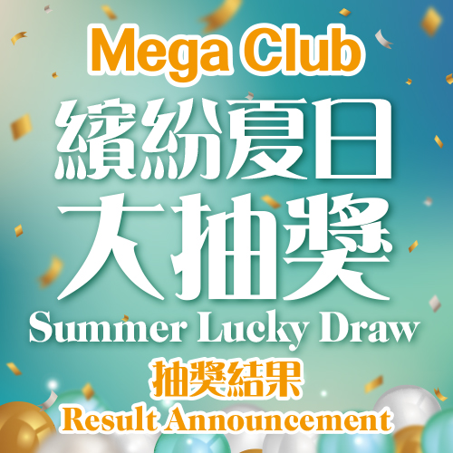 Mega Club Summer Lucky Draw - Result Announcement