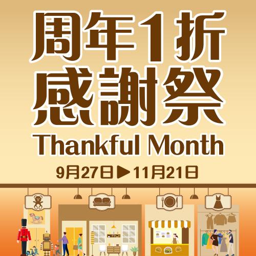 Anniversary Thankful Month