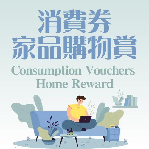 Consumption Vouchers Home Reward
