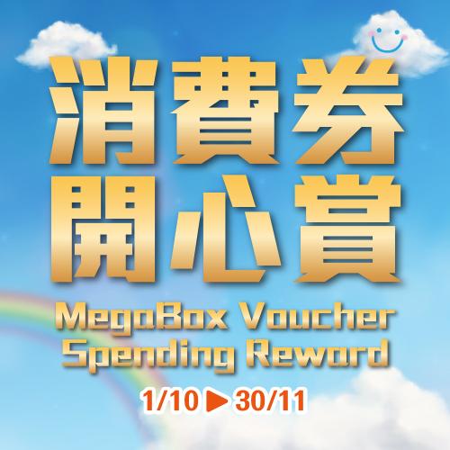 MegaBox Voucher Spending Reward