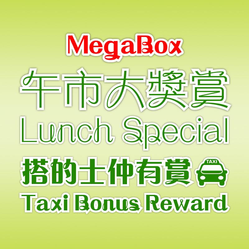 MEGABOX LUNCH SPECIAL - TAXI BONUS REWARD