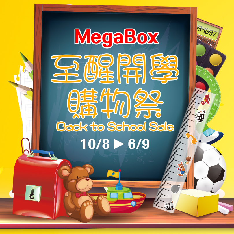 MEGABOX BACK TO SCHOOL SALE