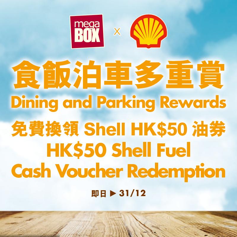 HK$50 SHELL FUEL CASH VOUCHER REDEMPTION