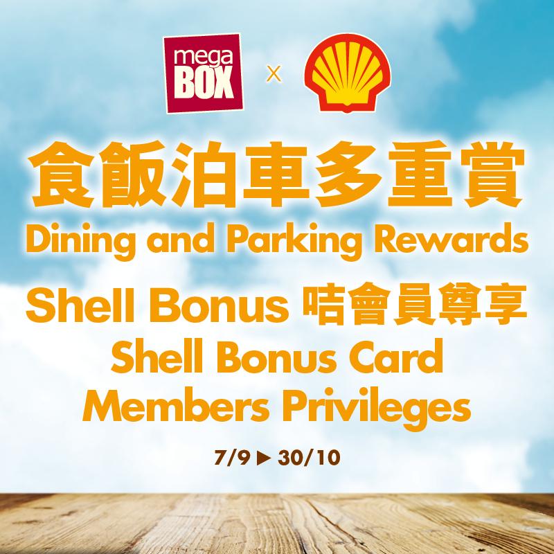 SHELL BONUS CARD MEMBER PRIVILEGES