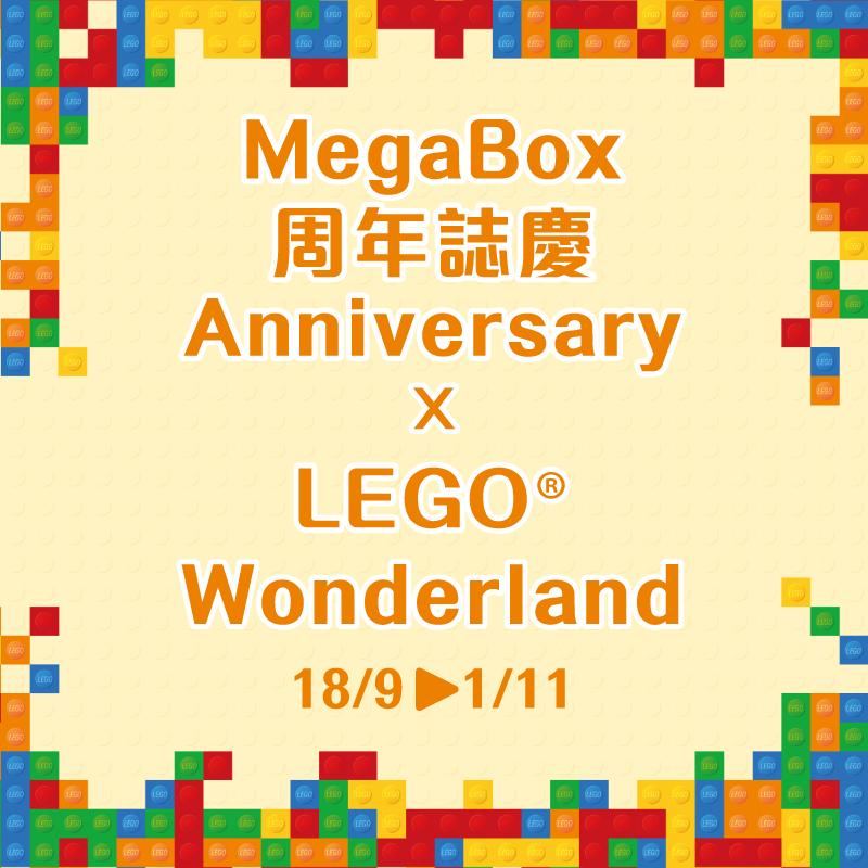 MEGABOX ANNIVERSARY X LEGO® WONDERLAND