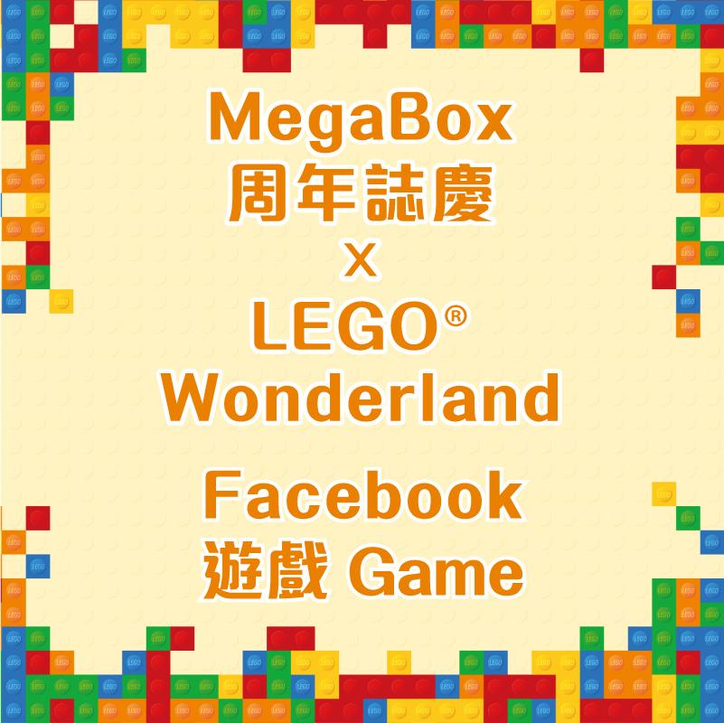 LEGO® WONDERLAND FACEBOOK GAME