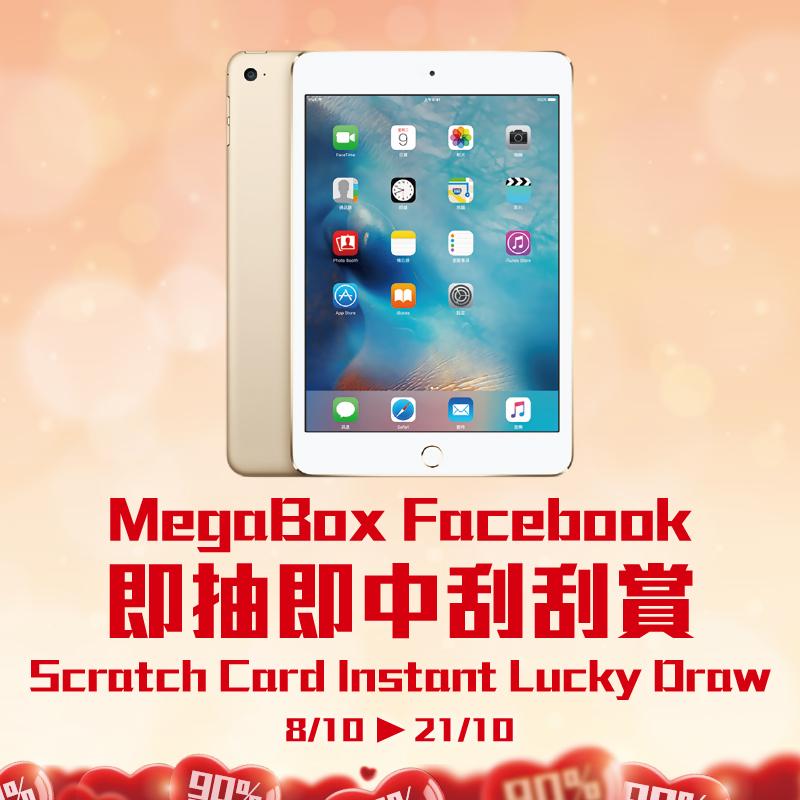 MEGABOX FACEBOOK SCRATCH CARD INSTANT LUCKY DRAW