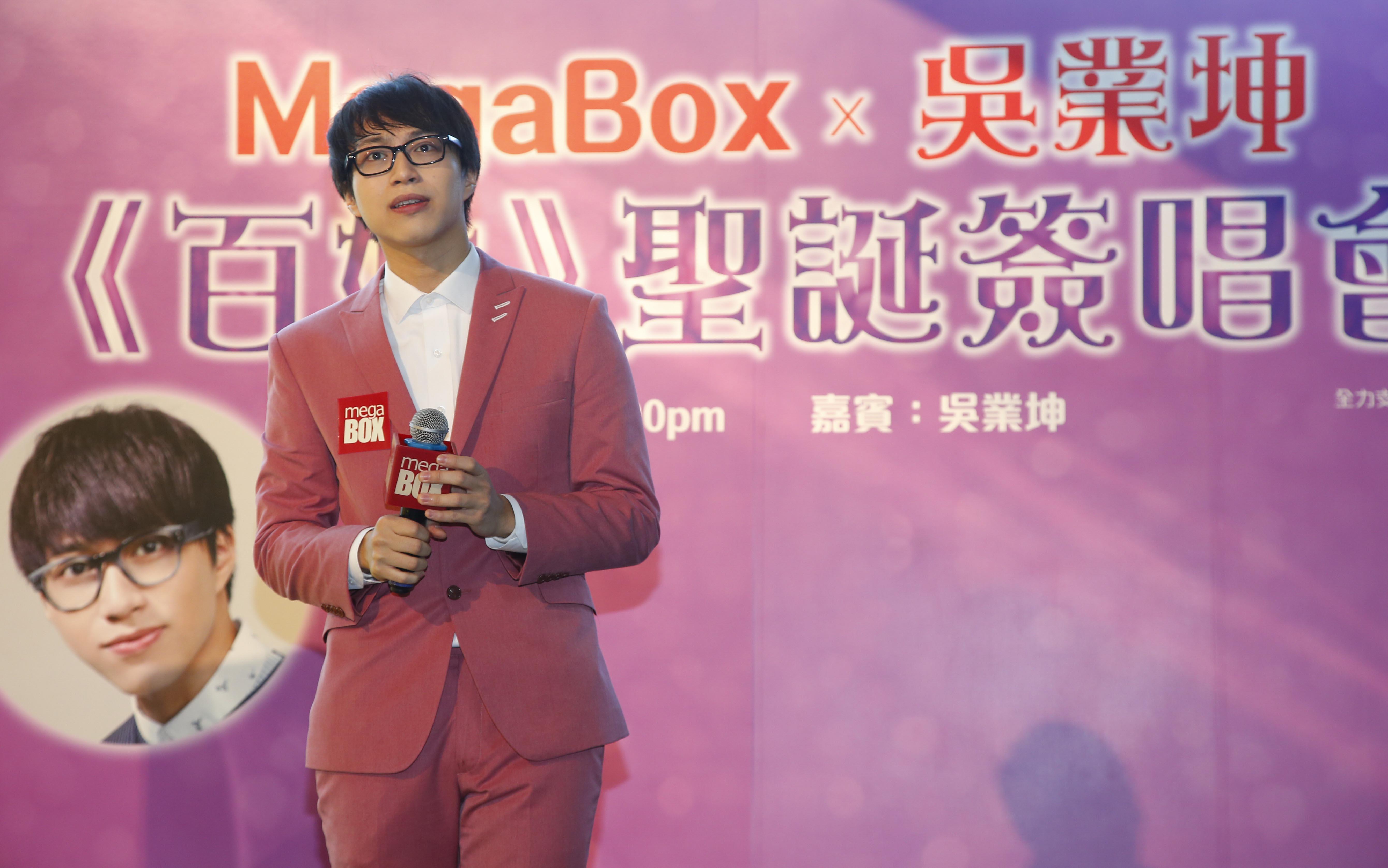 MegaBox x 吳業坤《百姓》聖誕簽唱會