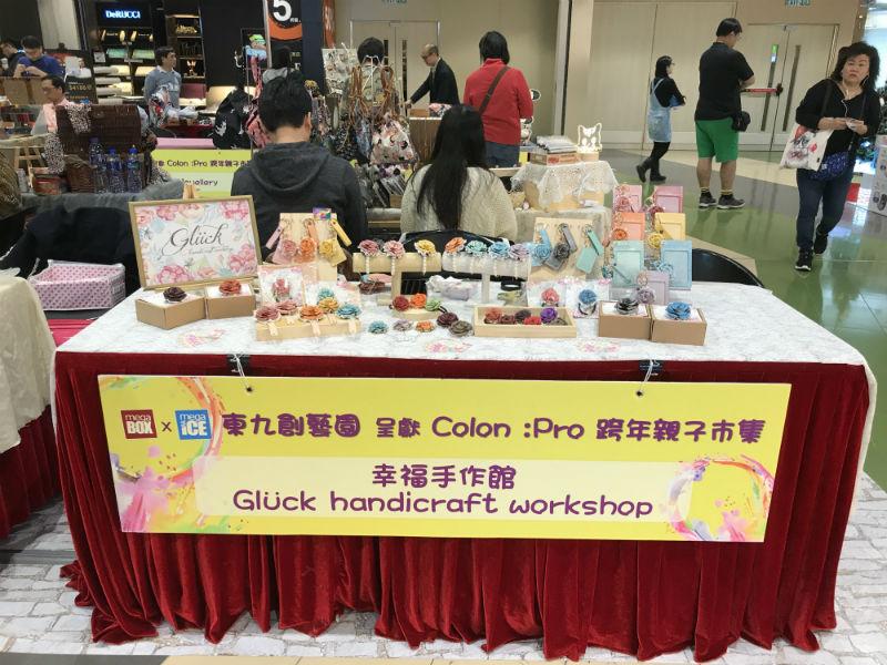MegaBox Kowloon East Art Park Presents Colon: Pro New Year Parent-Child Fair