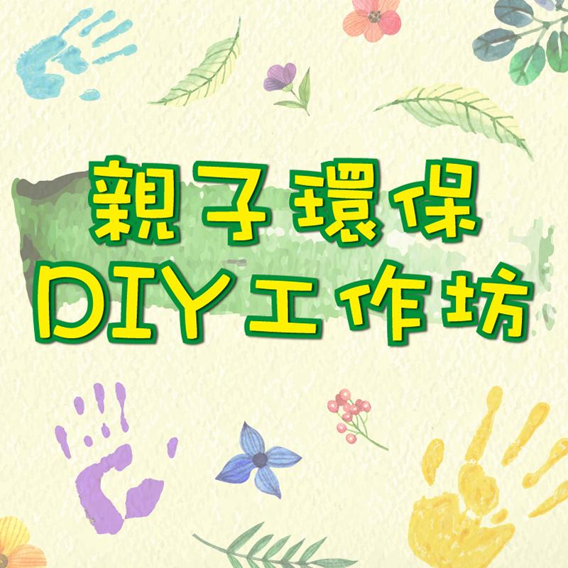 親子環保DIY工作坊