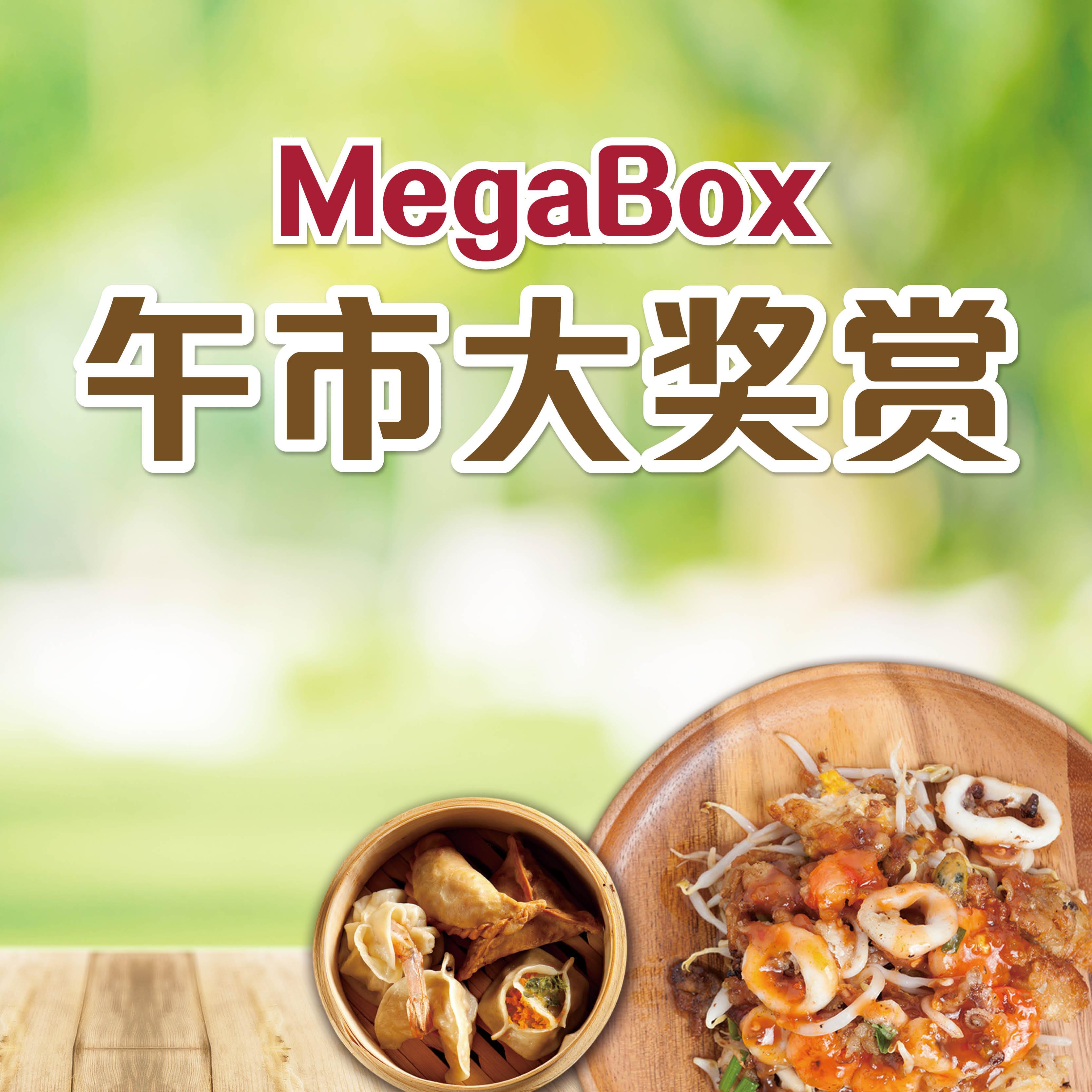MegaBox 午市大奖赏