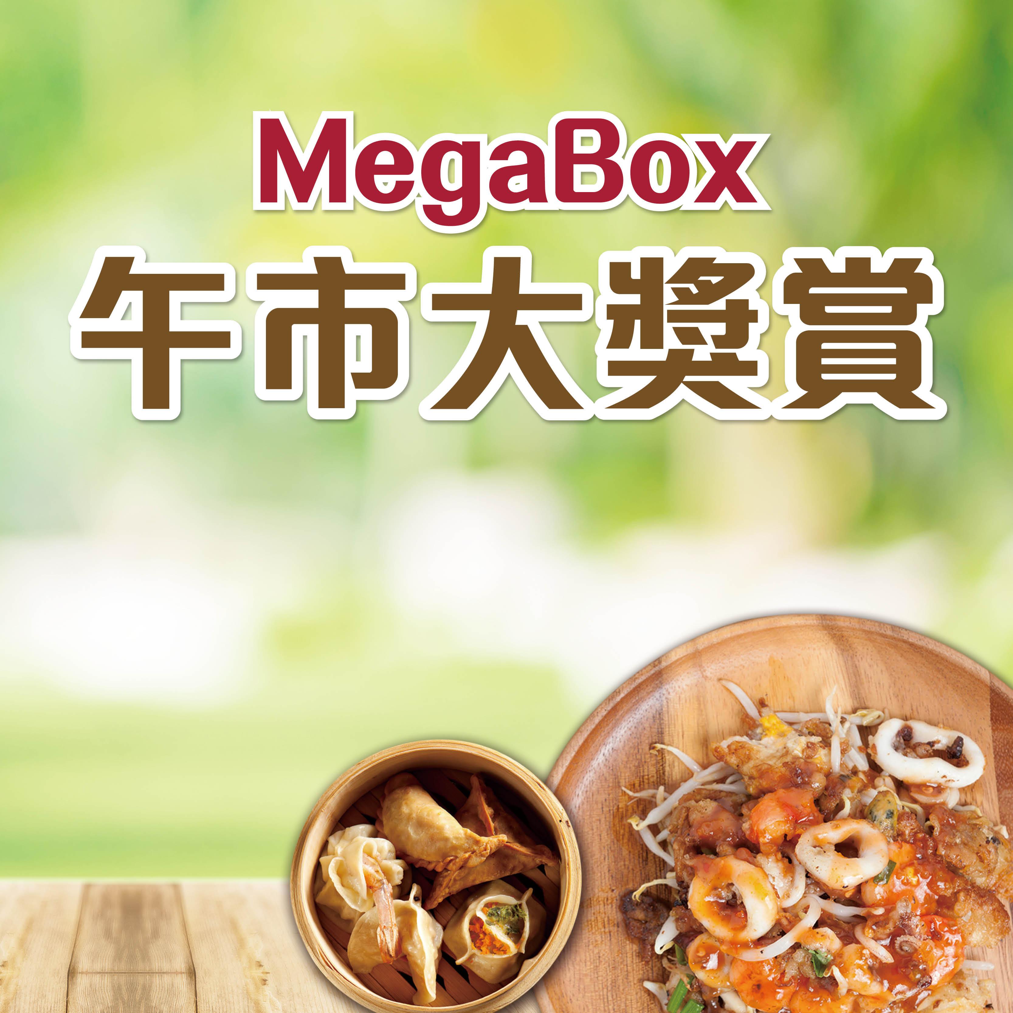 MegaBox 午市大獎賞