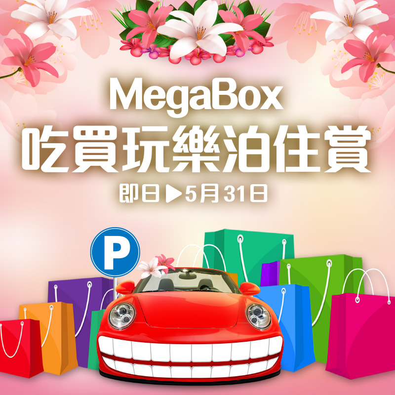 MegaBox吃買玩樂泊住賞