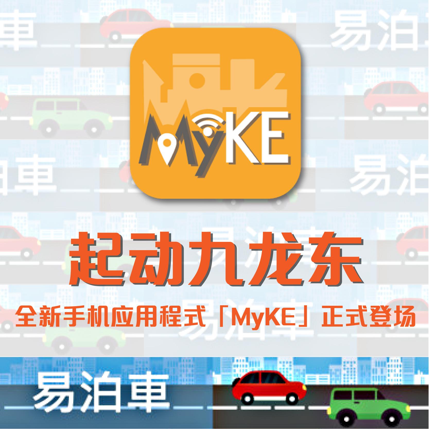 「MyKE」手机应用程式正式登场