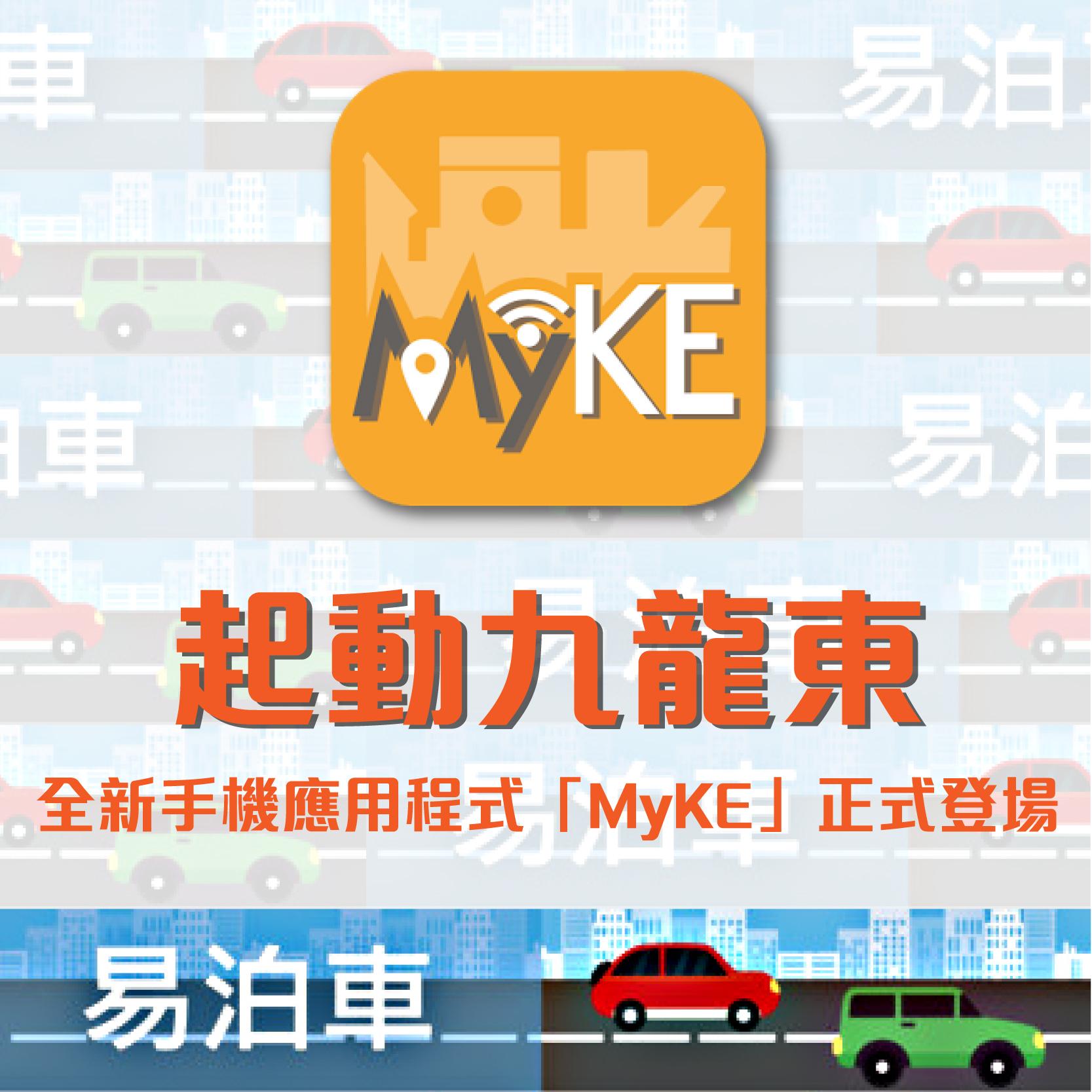 「MyKE」手機應用程式正式登場