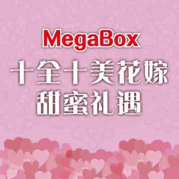 MegaBox 十全十美花嫁甜蜜礼遇
