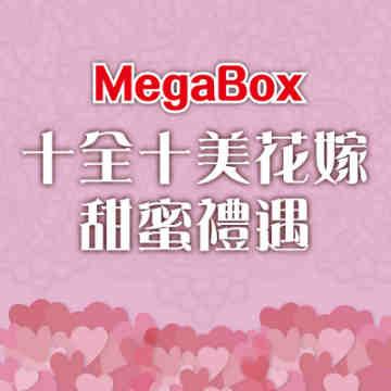 MegaBox 十全十美花嫁甜蜜禮遇