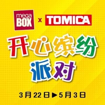 MegaBox x TOMICA 开心繽纷派对