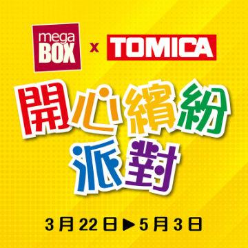 MegaBox x TOMICA 開心繽紛派對