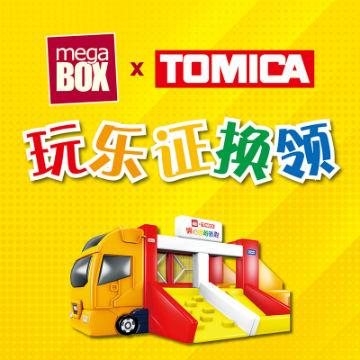 MegaBox x TOMICA 玩乐证换领