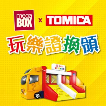 MegaBox x TOMICA 玩樂證換領