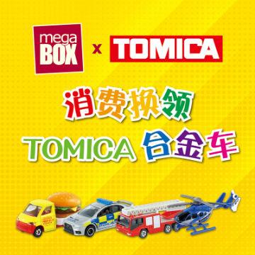 消费换领Tomica 合金车