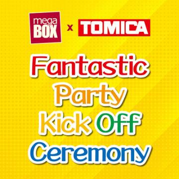 MegaBox x TOMICA Fantastic Kick-off Ceremony