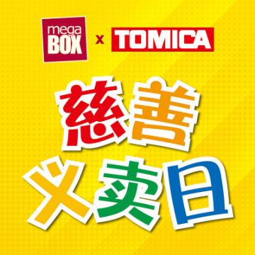 MegaBox x TOMICA 慈善义卖日