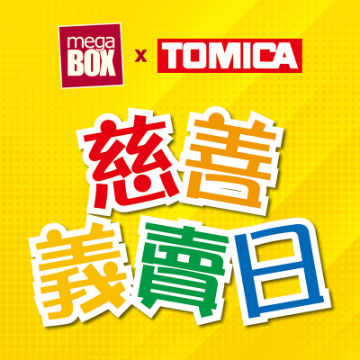 MegaBox x TOMICA 慈善義賣日