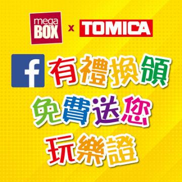Facebook有禮 – 免費送您 【MegaBox x Tomica 開心繽紛派對】玩樂證