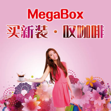 MegaBox 买新装 • 嘆咖啡
