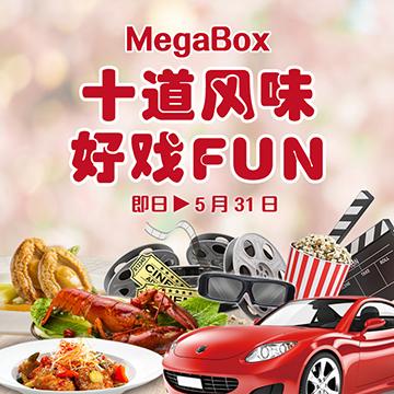 MegaBox十道风味好戏FUN