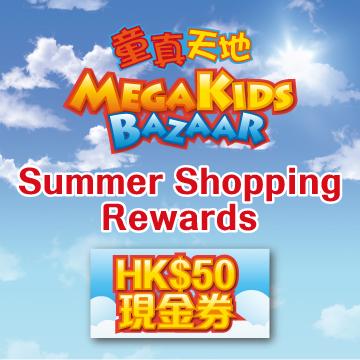 Summer Shopping Rewards