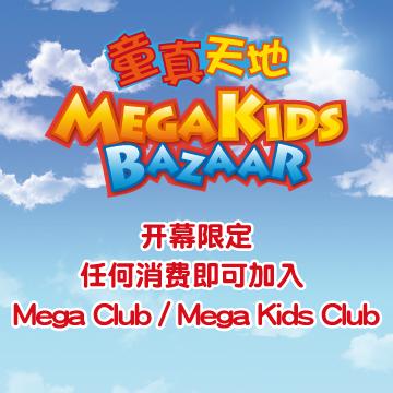 任何消费即可加入 Mega Club/Mega Kids Club