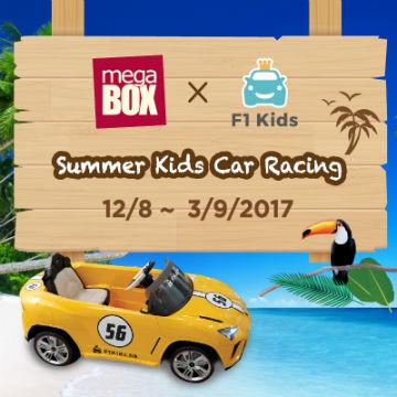 MegaBox x F1 Kids Summer Kids Car Racing