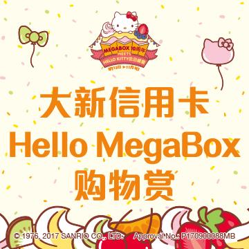 大新信用卡Hello MegaBox购物赏