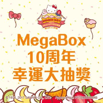 MegaBox 10周年幸運大抽獎