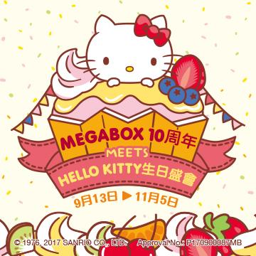 MegaBox 10周年 Meets Hello Kitty 生日盛會