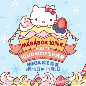 Mega Ice Hello Kitty雪祭