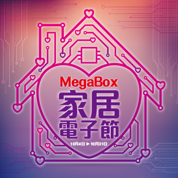 MegaBox 家居電子節
