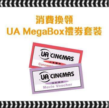 消費換領UA MegaBox禮券套裝