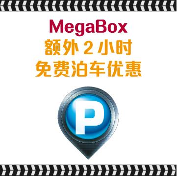 MegaBox 额外2小时免费泊车优惠