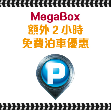 MegaBox 額外2小時免費泊車優惠