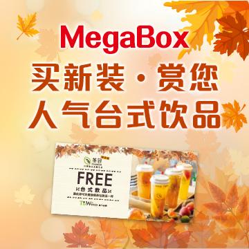 MegaBox 买新装 • 赏您人气台式饮品