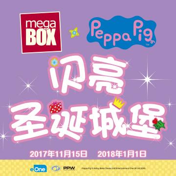 MegaBox x Peppa Pig 闪亮圣诞城堡