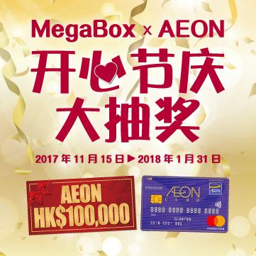 MegaBox x AEON 开心节庆大抽奖