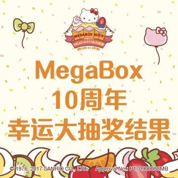 MegaBox 10周年幸运大抽奖得奖名单