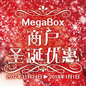 MegaBox 商户圣诞优惠