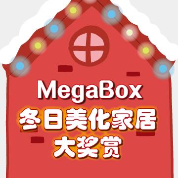 MegaBox冬日美化家居大奖赏